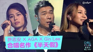 《CHILL CLUB》許志安 X AGA X Gin Lee 合唱名作《半天假》