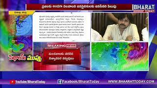 Pawan Kalyan Requests Jana Sena Activists To Help #Phethai Cyclone Victims