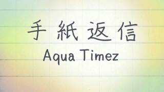 Aqua Timez - Niji (HD/ALBUM VERSION)
