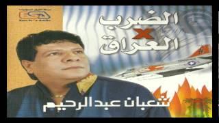 تحميل اغاني Sha3ban Abdel Rehem - El Darb ElIraq / شعبان عبد الرحيم - الضرب في العراق MP3