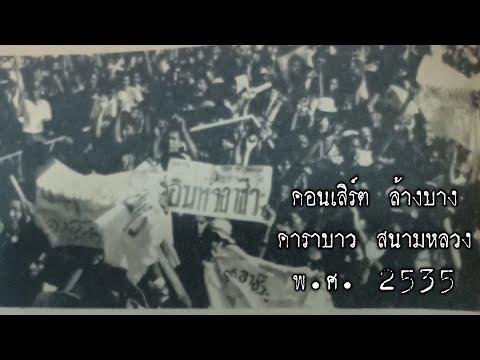 ล้างบาง สนามหลวง พ.ศ.2535
