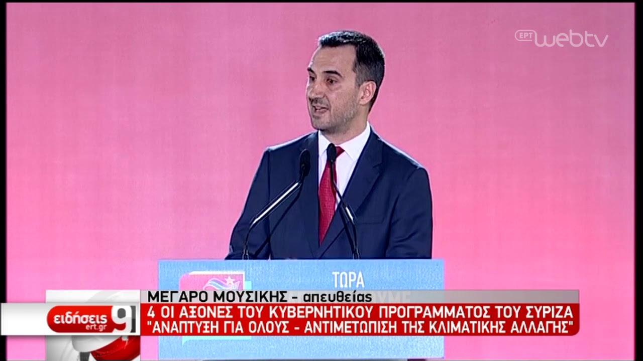 Η παρουσίαση του προγράμματος του ΣΥΡΙΖΑ για την επόμενη τετραετία   10/06/2019   ΕΡΤ