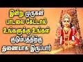 Kumaran Kanda Palani Best Tamil Murugan Padalgal