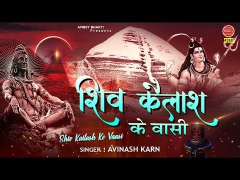 शिव कैलाशो के वासी धानी धारो के राजा