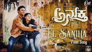 E Saniha (Video Song) - Anukta | Karthik, Sangeetha Bhat | Vasuku Vaibhav | Nobin Paul