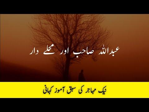 Naik Mahajir ki sabaq amaoz Kahani | by Tehqeeq O Haqaiq