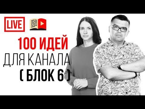 , title : 'СТО интересных тем для YouTube канала! 100 идей о чём снимать видео в 2019 году!