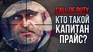 Кто такой Капитан Прайс? (Call Of Duty)