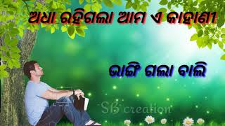 #WhatsappVideo                                                        Adha Rahigala Ama A Kahani //