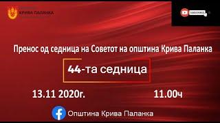 44. седница на Советот на Општина Крива Паланка