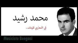 تحميل اغاني في أشعاري لقيتك محمد رشيد Musicicta Bengasi MP3