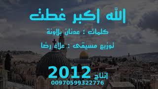تحميل اغاني الله اكبر غطت علاء رضا عدنان بلاونة 2012 MP3