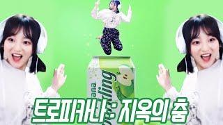 BJ최초 트로피카나 리액션 6가지춤, 전부 추다가 결국 쓰러짐ㅋㅋㅋ [지혜]