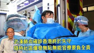 20200122 武漢肺炎確診香港終於失守 隨時社區爆發無恥無能官僚要負全責
