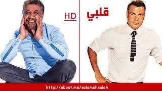 تحميل اغاني الشاب خالد وعمرو دياب قلبي HQ الاصلية Cheb Khaled & Amer Diab Qalbe MP3