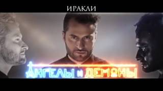 Иракли - Ангелы и Демоны | Промо-ролик альбома