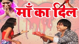 Maa Ka Dil || माँ का दिल || Complete Story || Most Emotional || Super Hit Bhajan # Ambey Bhakti - Download this Video in MP3, M4A, WEBM, MP4, 3GP
