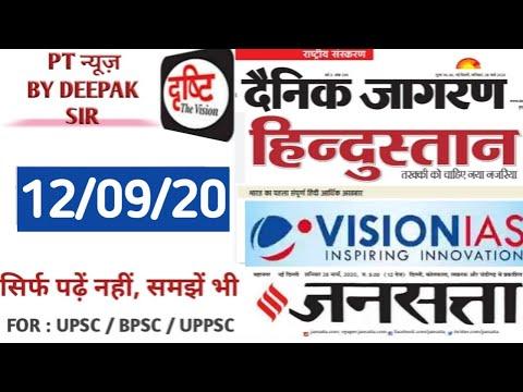 September 12,2020 Newspaper & vision ias & drishti current - dainik jagran - HINDUSTAN/jansatta