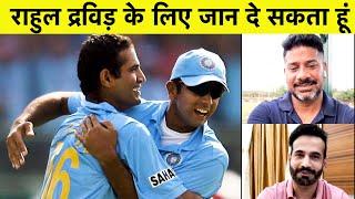 आखिर IRFAN PATHAN ने क्यों कहा कि Rahul Dravid के लिए जान दे सकता हूं ? | Vikrant Gupta | Sports Tak