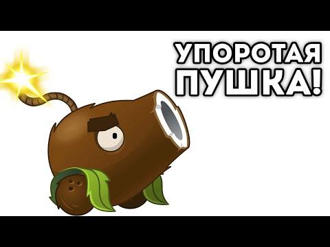 УПОРОТАЯ ПУШКА!