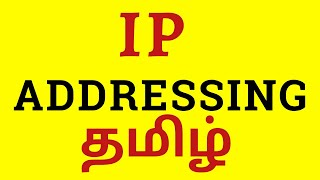 IP Address in Tamil || IPv4 || Internet Protocol Address || CCNA Tamil