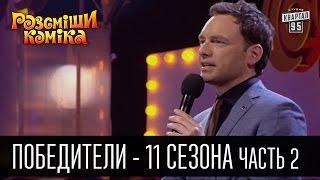 Победители рассмеши комика - 2016 - 11 сезон - Часть 2 | Юмор шоу