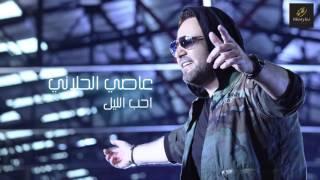 مازيكا عاصي الحلاني | احب الليل | (Assi El Hallani | Aheb El Leil (Audio تحميل MP3