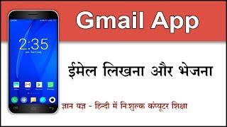 How to compose  and send an email with attachment using Gmail app? (Hindi)
