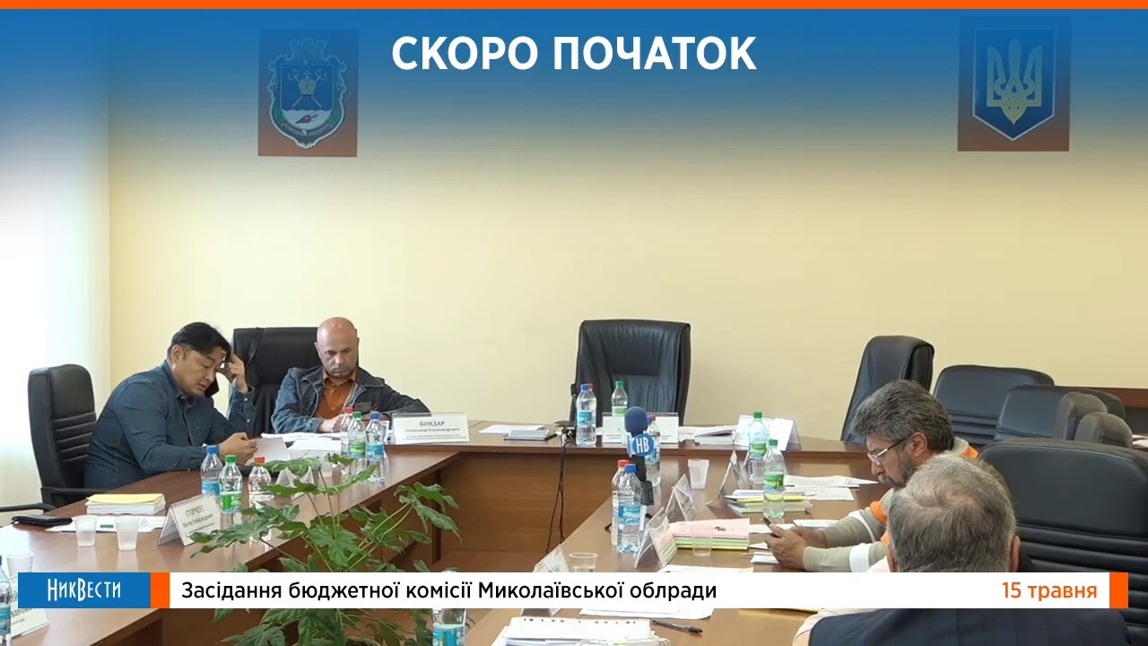 Облсовет: Бюджетная комиссия