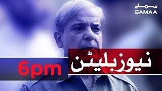 Samaa Bulletin - 6PM - 16 February 2019