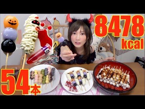[MUKBANG] 54 Halloween Themed Dango 3Kg, 8478kcal Yuka[OoGui]