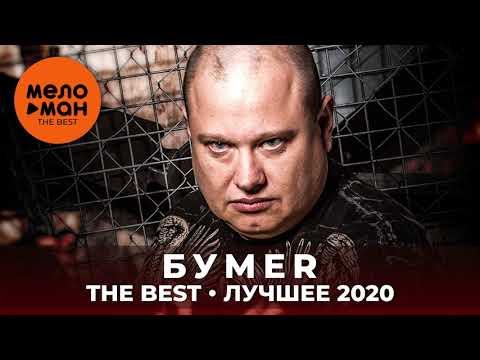 БумеR - The Best - Лучшее 2020