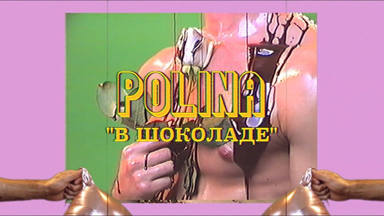 Polina — В шоколаде
