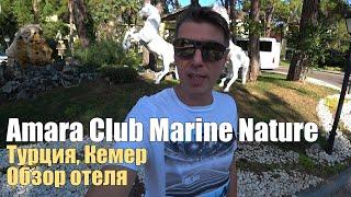 Amara Club Marine Nature 5*, Турция, Кемер