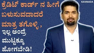 How to Use Credit Card - Money Doctor Show Kannada | EP 185