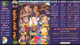 Ramadan El Berens - Bafakarak / رمضان البرنس - بفكرك