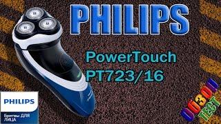 Бритва PHILIPS PowerTouch PT723/16