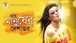 Bangla Natok   Kobi Manusher Deshantar   ft Azad Abul Kalam, Mukti, Khairula Alam Sobuj
