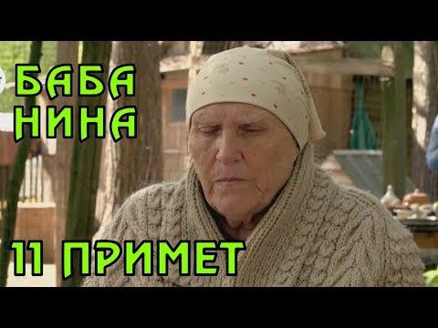11 ПРИМЕТ от СЛЕПОЙ Бабы Нины.