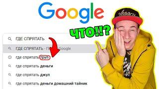 Реакция на Самые Тупые Запросы в Гугл / Приколы 2021 фото