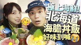 【飲食】🐟極上海鮮!北海道海膽丼飯!好味到喊!😭