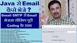 Send Mail in Java using Gmail SMTP (Hindi)