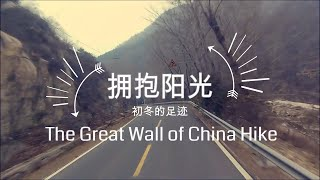 The Great Wall of China Hike – A Chinese Winter's Tale 初冬的足迹