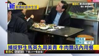 最新》捕捉野生馬英九周美青 牛肉麵店內用餐