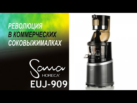 Обзор коммерческой соковыжималки  Sana HoReCa Juicer EUJ-909