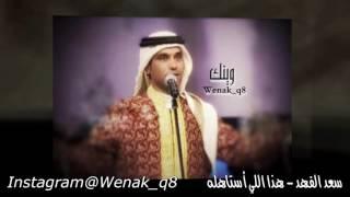 سعد الفهد - هذا اللي أستاهله