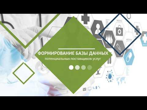 Формирование базы данных субъектов здравоохранения