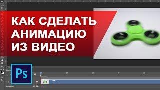 Как сделать анимацию из видео в фотошопе