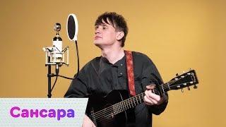 "Саша Гагарин (группа ""Сансара"") – Облака (OST ""Аритмия"") LIVE | On Air"