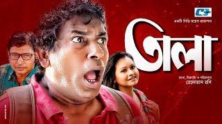 Tala | তালা | Mosharraf Karim | Bijori | Pran | Farjana | Raaz | Redwan Rony | Bangla Comedy Natok